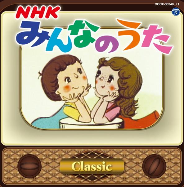 みんなのうた 〜Classic〜