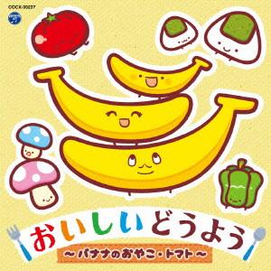 コロムビアキッズ おいしいどうよう〜バナナのおやこ・トマト〜