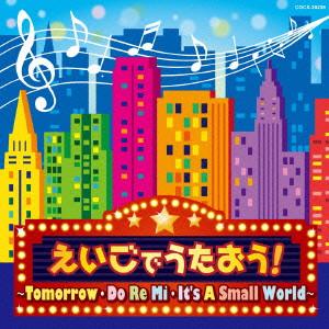 コロムビアキッズ えいごでうたおう!〜Tomorrow・Do Re Mi・It's A Small World〜