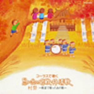 コーラスで聴く 思い出の唱歌・叙情歌 村祭〜教室で歌ったあの歌〜