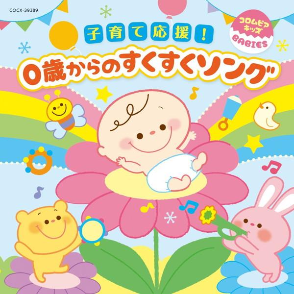 コロムビアキッズ BABIES 子育て応援!0歳からのすくすくソング