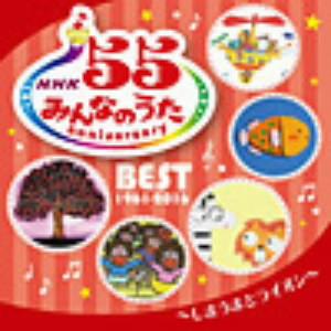 NHKみんなのうた 55 アニバーサリー・ベスト〜しまうまとライオン〜