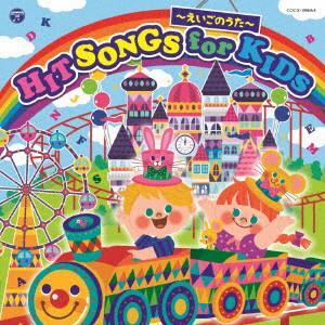 コロムビアキッズ HIT SONGS for KIDS〜えいごのうた〜