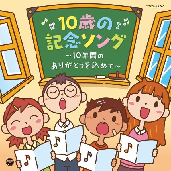 コロムビアキッズ 10歳の記念ソング〜10年間のありがとうを込めて〜