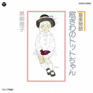 黒柳徹子/音楽物語 窓ぎわのトットちゃん