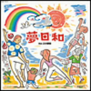 小野田浩二/レクリエーションダンス for 東京オリンピック2020(DVD付)