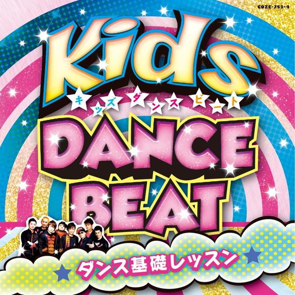 キッズ・ダンス・ビート〜ダンス基礎レッスン〜(DVD付)