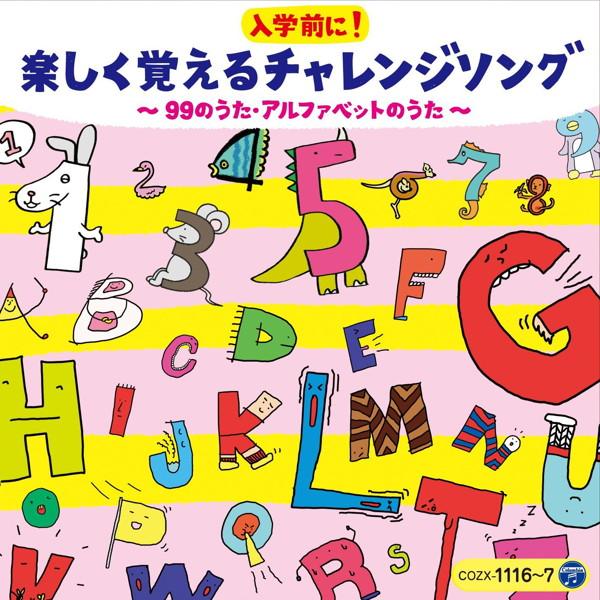 コロムビアキッズ 入学前に!楽しく覚えるチャレンジソング 〜99のうた・アルファベットのうた〜(DVD付)