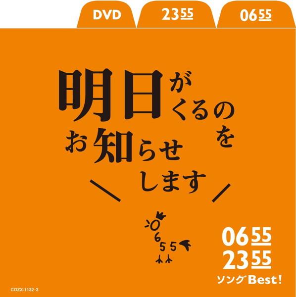 0655/2355 ソングBest!明日がくるのをお知らせします(DVD付)