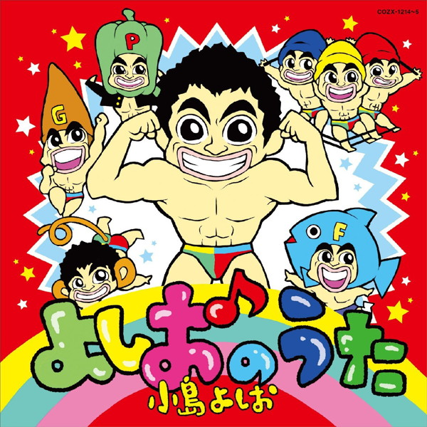 小島よしお/よしおのうた(DVD付)