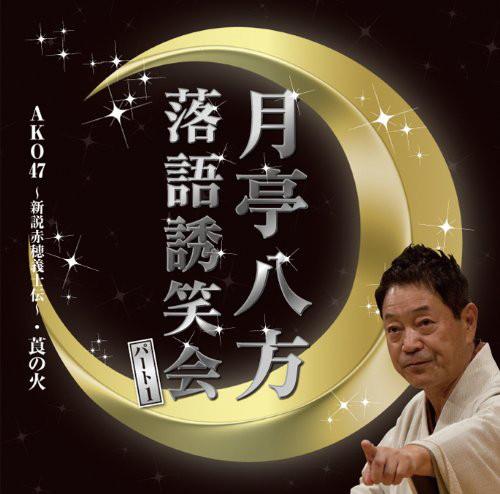 月亭八方/月亭八方落語誘笑会パート1