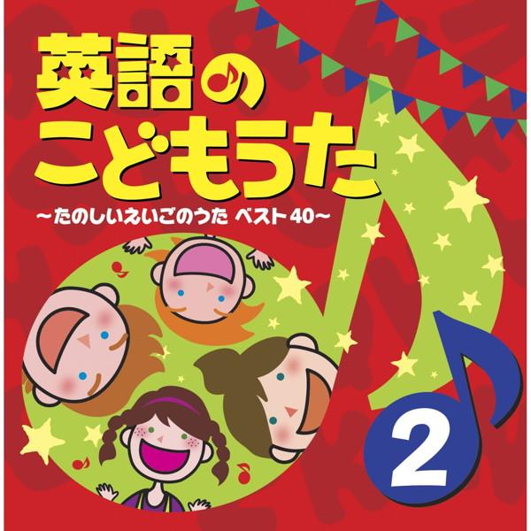 英語のこどもうた(2)〜たのしいえいごのうたベスト40〜