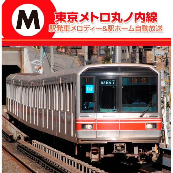 東京メトロ丸ノ内線 駅発車メロディ+自動アナウンス他