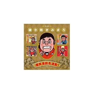 綾小路きみまろ/綾小路きみまろ 爆笑!毒舌漫談総集編