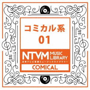 日本テレビ音楽 ミュージックライブラリー〜コミカル系01