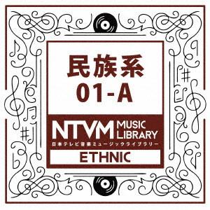 日本テレビ音楽 ミュージックライブラリー〜民族系01-A