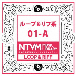 日本テレビ音楽 ミュージックライブラリー〜ループ&リフ系01-A