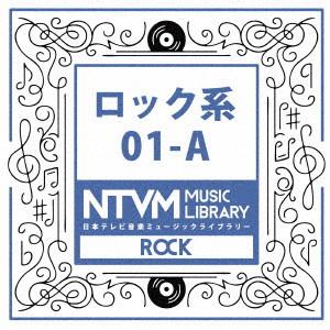日本テレビ音楽 ミュージックライブラリー〜ロック系01-A