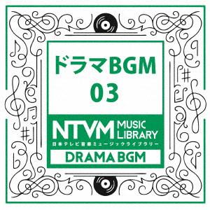 日本テレビ音楽 ミュージックライブラリー〜ドラマBGM03