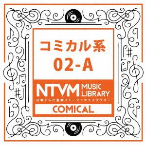日本テレビ音楽 ミュージックライブラリー〜コミカル系02-A
