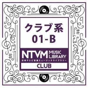 日本テレビ音楽 ミュージックライブラリー〜クラブ系01-B