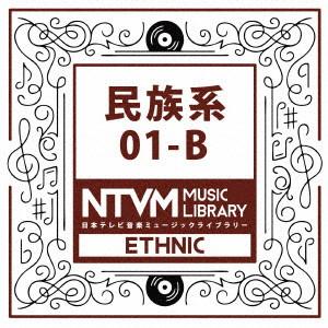 日本テレビ音楽 ミュージックライブラリー〜民族系01-B