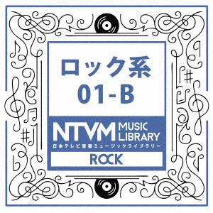 日本テレビ音楽 ミュージックライブラリー〜ロック系01-B