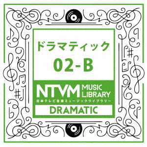 日本テレビ音楽 ミュージックライブラリー〜ドラマティック02-B