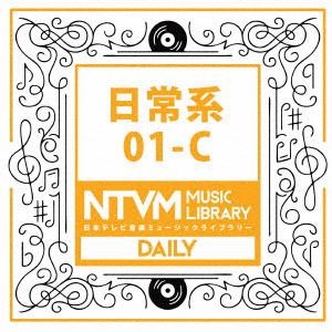 日本テレビ音楽 ミュージックライブラリー〜日常系01-C