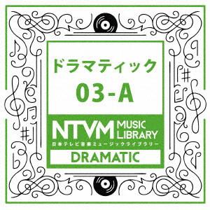 日本テレビ音楽 ミュージックライブラリー〜ドラマティック03-A