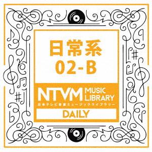 日本テレビ音楽 ミュージックライブラリー〜日常系02-B