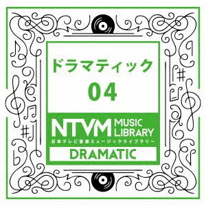 日本テレビ音楽 ミュージックライブラリー〜ドラマティック04