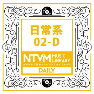日本テレビ音楽 ミュージックライブラリー〜日常系02-D