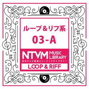 日本テレビ音楽 ミュージックライブラリー〜ループ&リフ系03-A