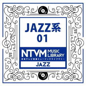 日本テレビ音楽 ミュージックライブラリー〜JAZZ系01