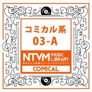 日本テレビ音楽 ミュージックライブラリー〜コミカル系03-A