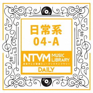 日本テレビ音楽 ミュージックライブラリー〜日常系04-A