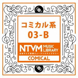 日本テレビ音楽 ミュージックライブラリー〜コミカル系03-B