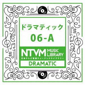 日本テレビ音楽 ミュージックライブラリー〜ドラマティック06-A
