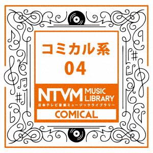 日本テレビ音楽 ミュージックライブラリー〜コミカル系04