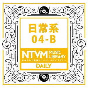 日本テレビ音楽 ミュージックライブラリー〜日常系04-B