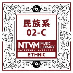 日本テレビ音楽 ミュージックライブラリー〜民族系02-C