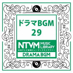 日本テレビ音楽 ミュージックライブラリー〜ドラマBGM29