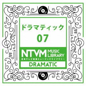 日本テレビ音楽 ミュージックライブラリー〜ドラマティック07