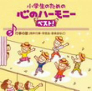 小学生のための心のハーモニー ベスト!全10巻(5)行事の歌(周年行事・学芸会・音楽会など)
