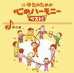 小学生のための心のハーモニー ベスト!全10巻(7)絆の歌