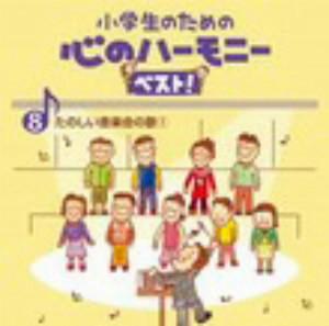 小学生のための心のハーモニー ベスト!全10巻(8)たのしい音楽会の歌(1)