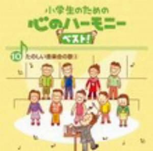 小学生のための心のハーモニー ベスト!全10巻(10)たのしい音楽会の歌(3)