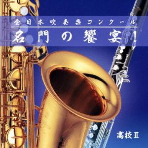 全日本吹奏楽コンクール 名門の饗宴! 高校編II
