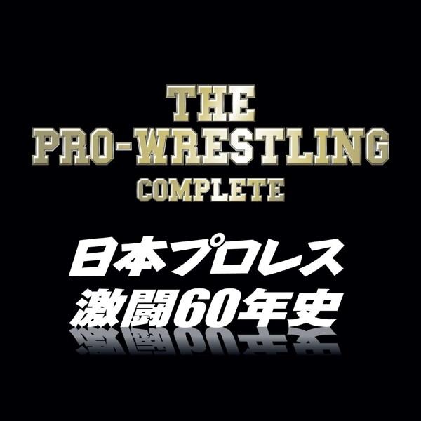 THE PRO-WRESTLING 完全版〜日本プロレス激闘60年史